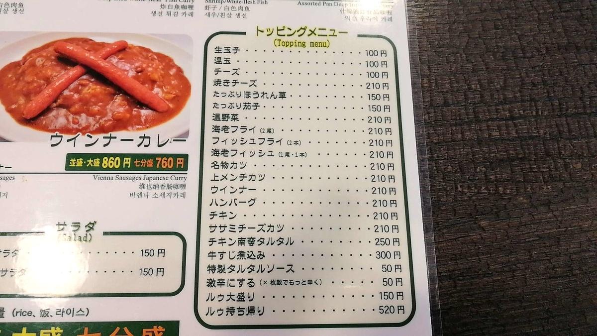 日乃屋カレーはトッピング豊富!