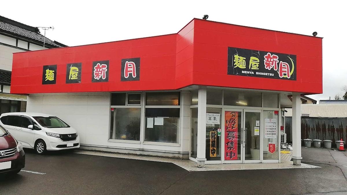 隠れた名店?秋田県由利本荘市の麺屋新月!