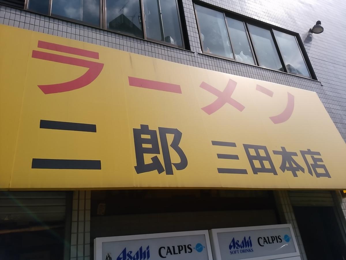 ラーメン二郎の聖地、三田本店を巡礼!