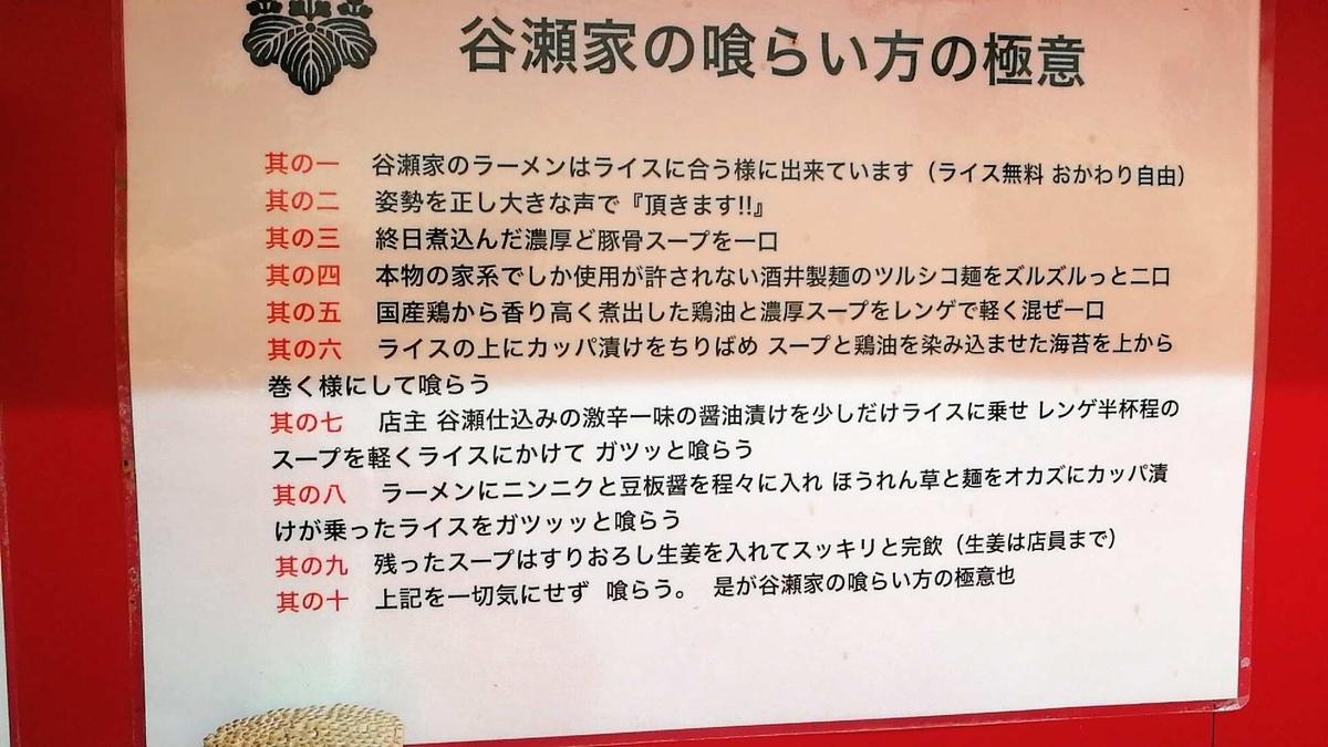 家系ラーメンの美味しい食べ方指南書!