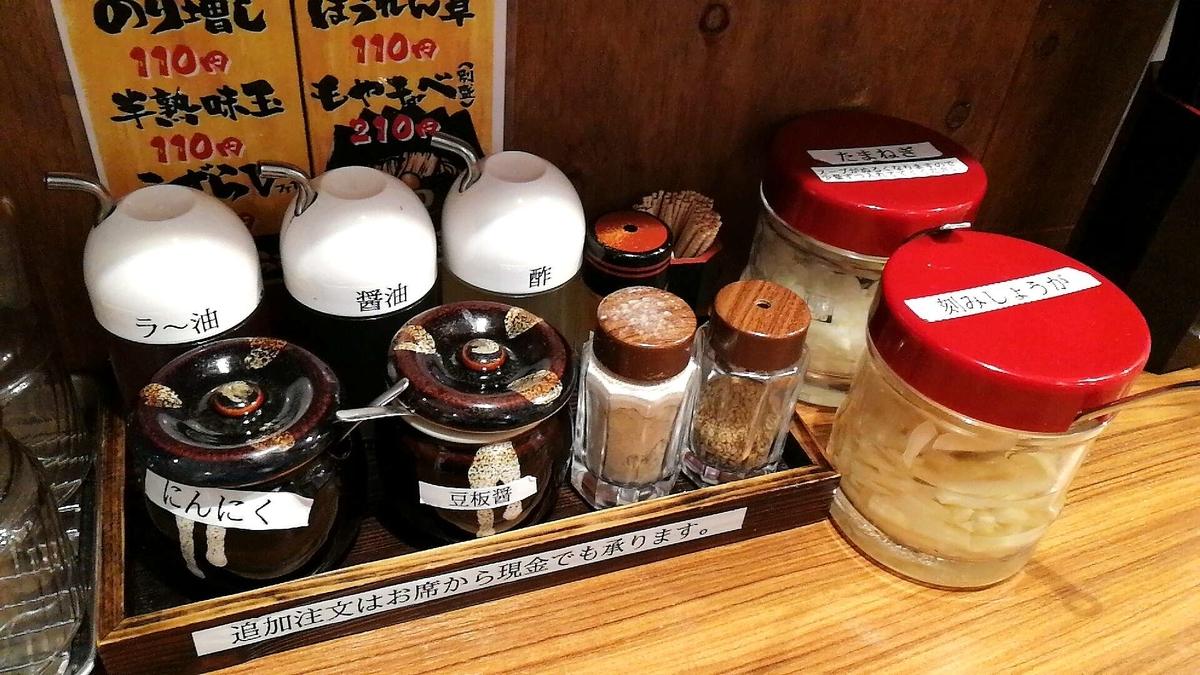 家系ラーメン壱角家の卓上調味料はかなり豊富で嬉しい!