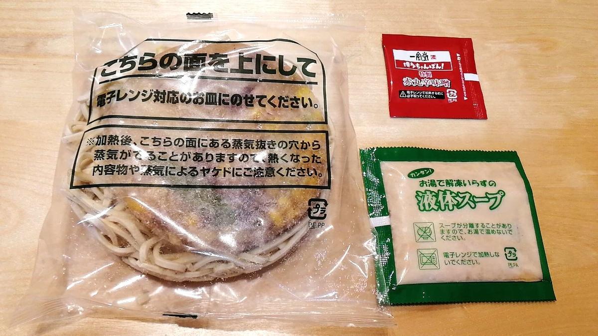 セブンイレブンで「一風堂博多ちゃんぽん」なるものが新発売!