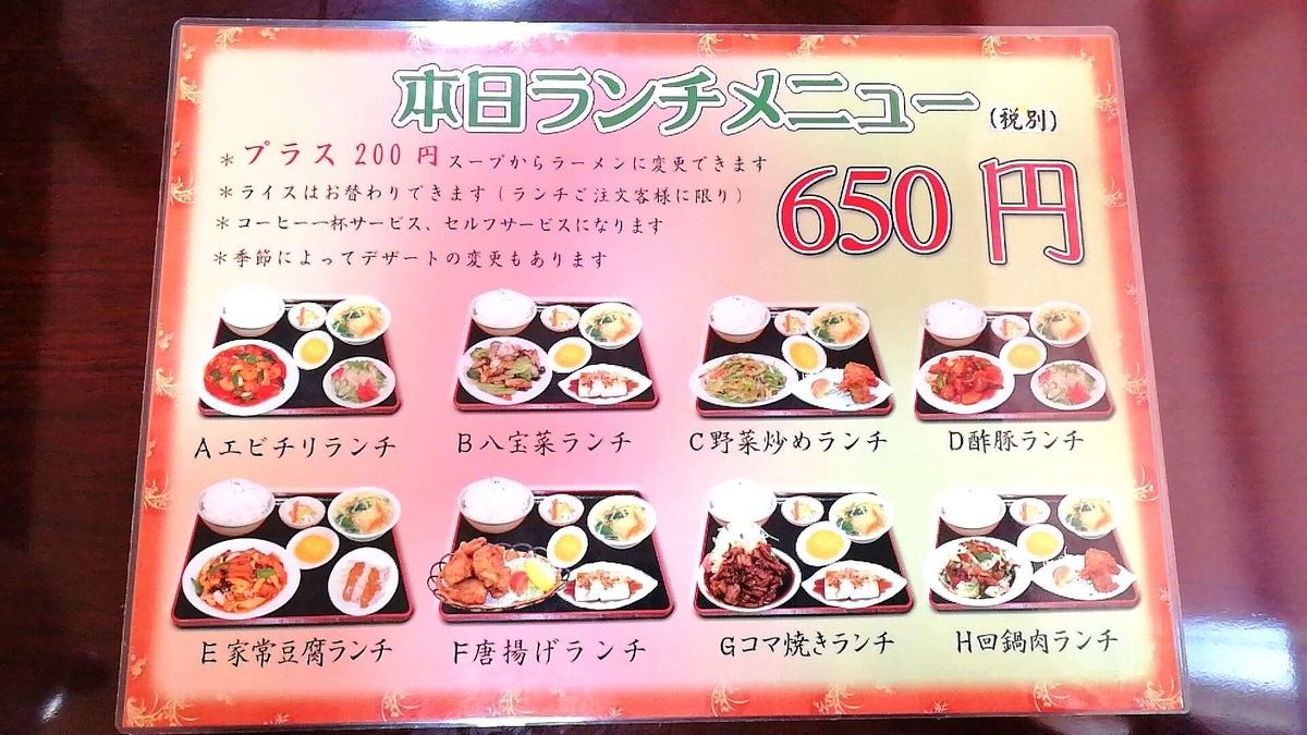 横手の台湾料理「美味鮮」の定食メニュー