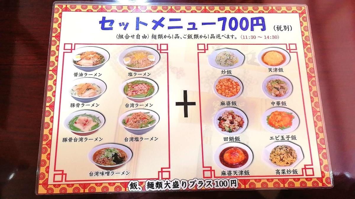 横手の台湾料理「美味鮮」のラーメンセットメニュー
