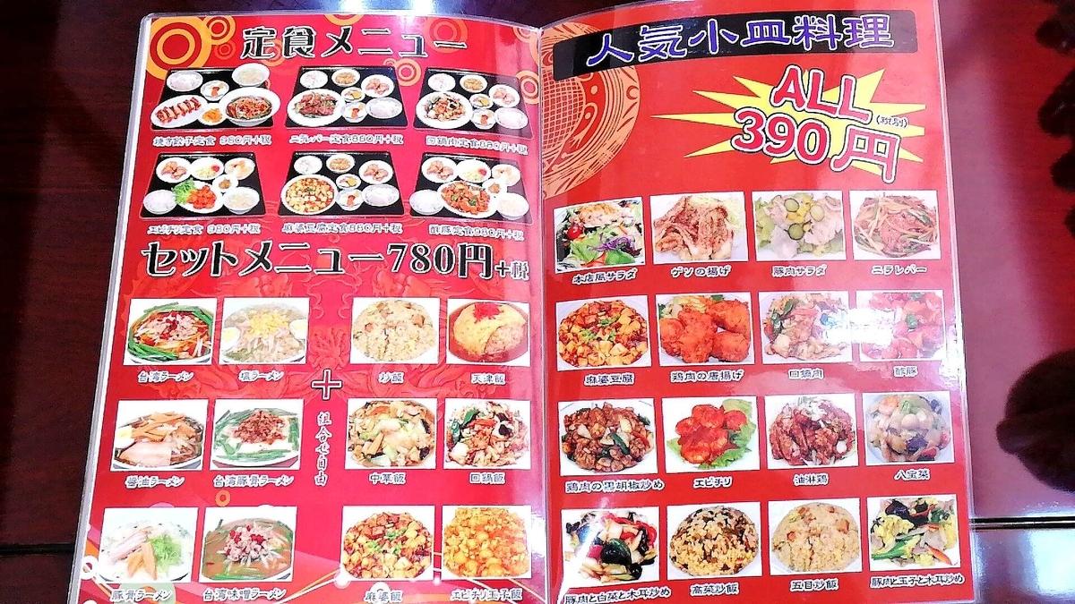 横手の台湾料理「美味鮮」のメニューは非常に豊富!