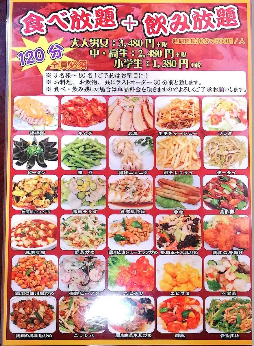 横手の台湾料理「美味鮮」の食べ飲み放題メニュー