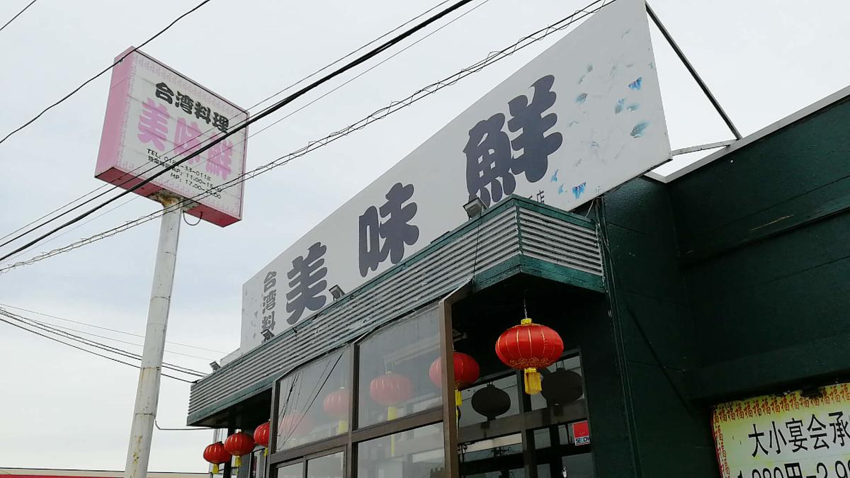 横手の台湾料理「美味鮮」は穴場の安くて美味しいお店です!