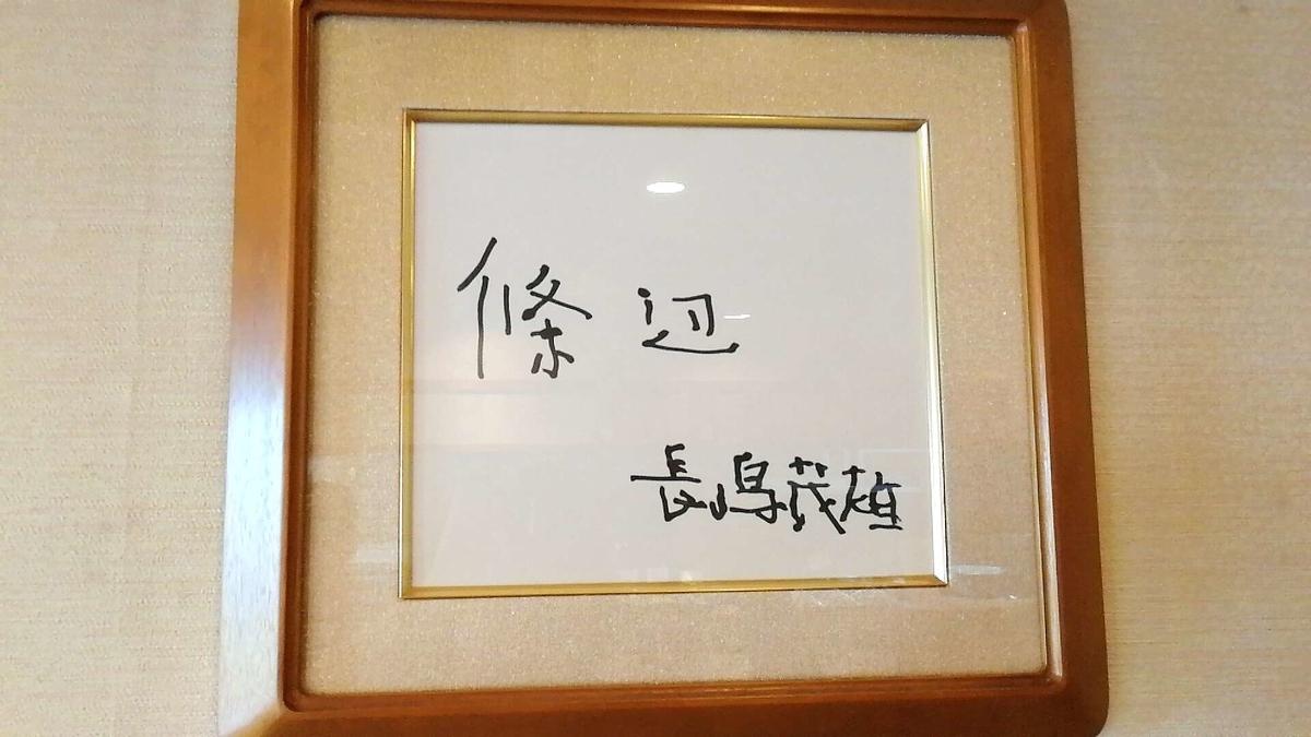 讃岐うどん條辺で長嶋茂雄氏のアレを拝んできました!