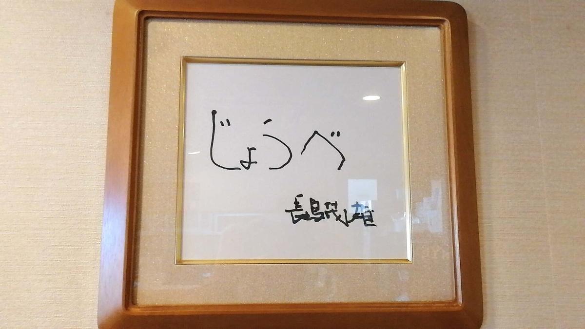 讃岐うどん條辺には長嶋茂雄直筆の屋号が!