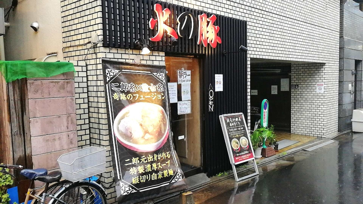 人形町の「蒙麺 火の豚」に行ってきました!果たして味は?