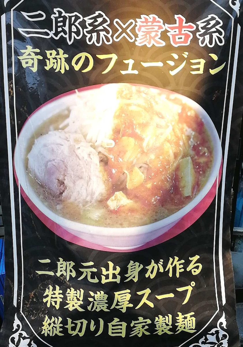 蒙古タンメン中本とラーメン二郎がフュージョン!?!?