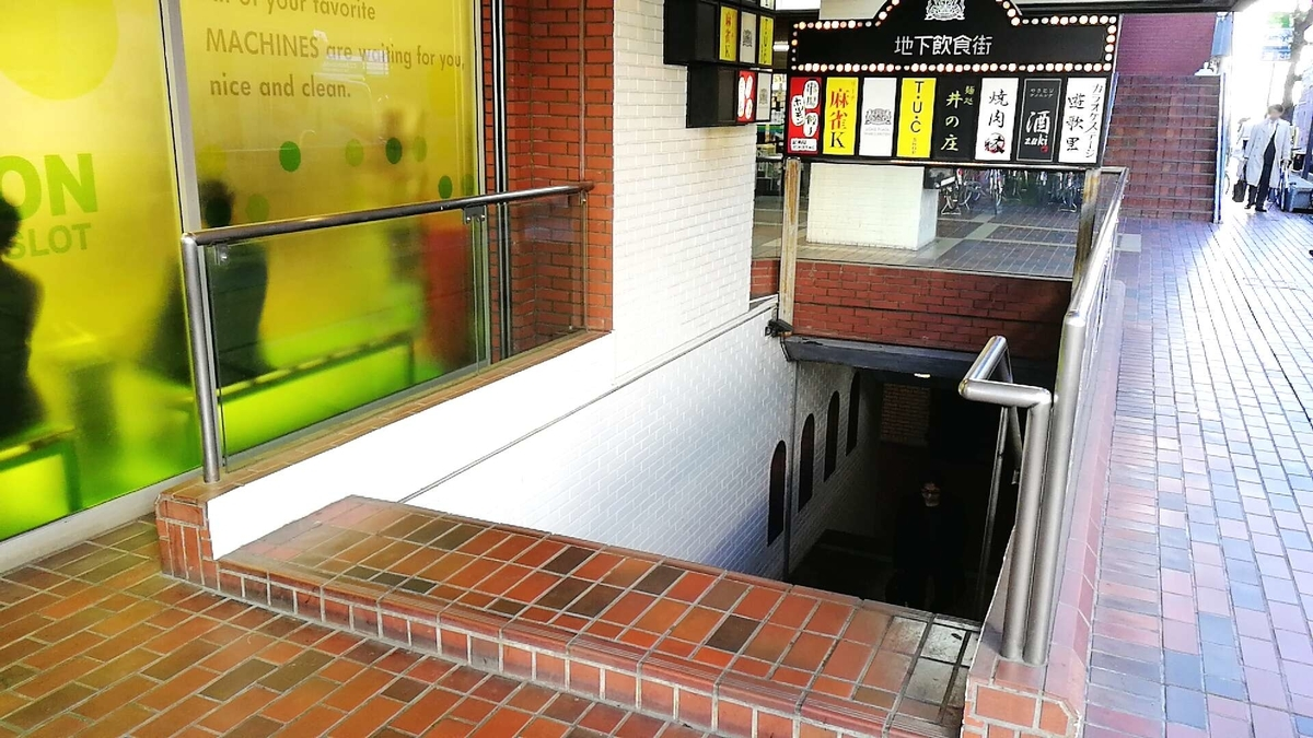 「井の庄」は階段を降りて地下の飲食店街にあります。