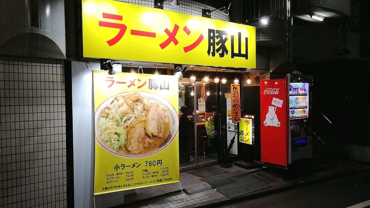 かなり二郎っぽい二郎系!大塚駅前のラーメン豚山!