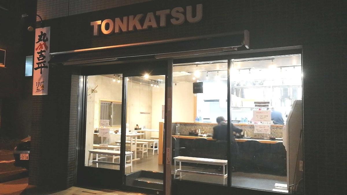 トンカツの名店「丸山吉平」に行ってきました!