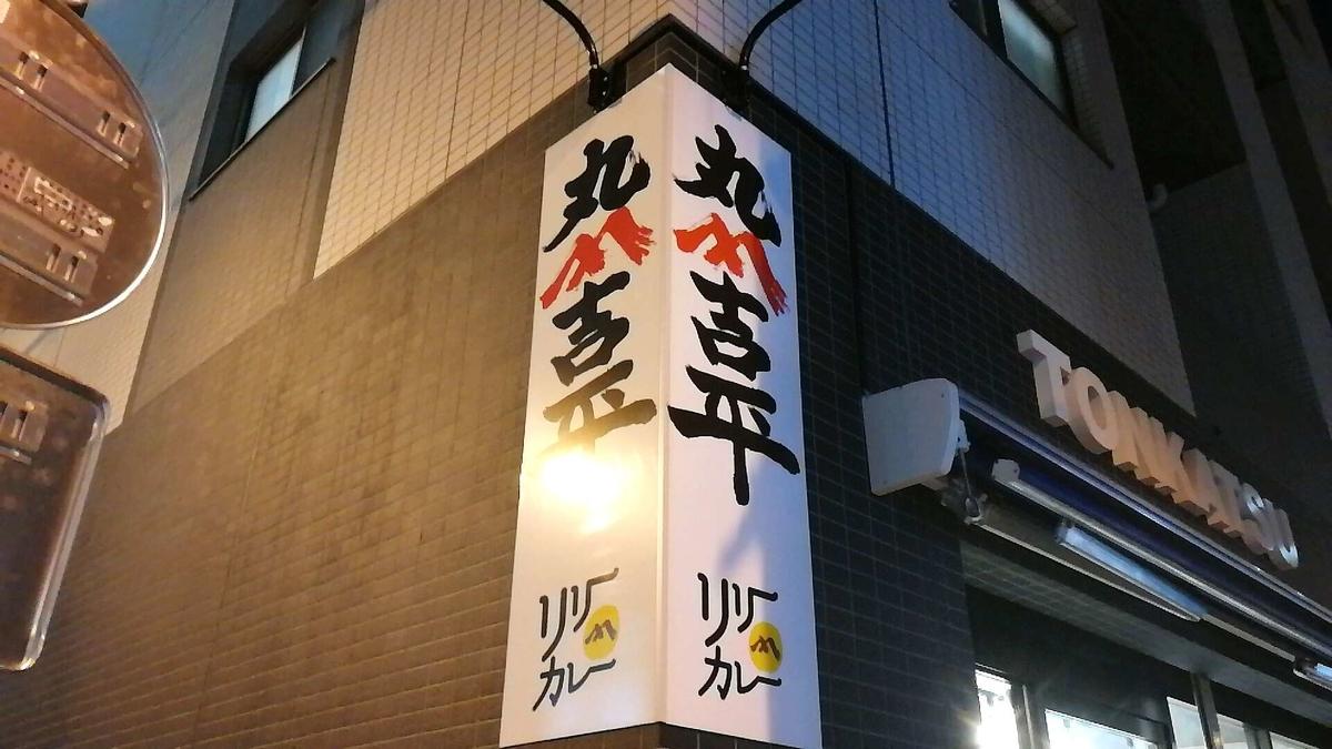 浅草橋のお店を閉店した「丸山吉平」が神田に復活オープン!