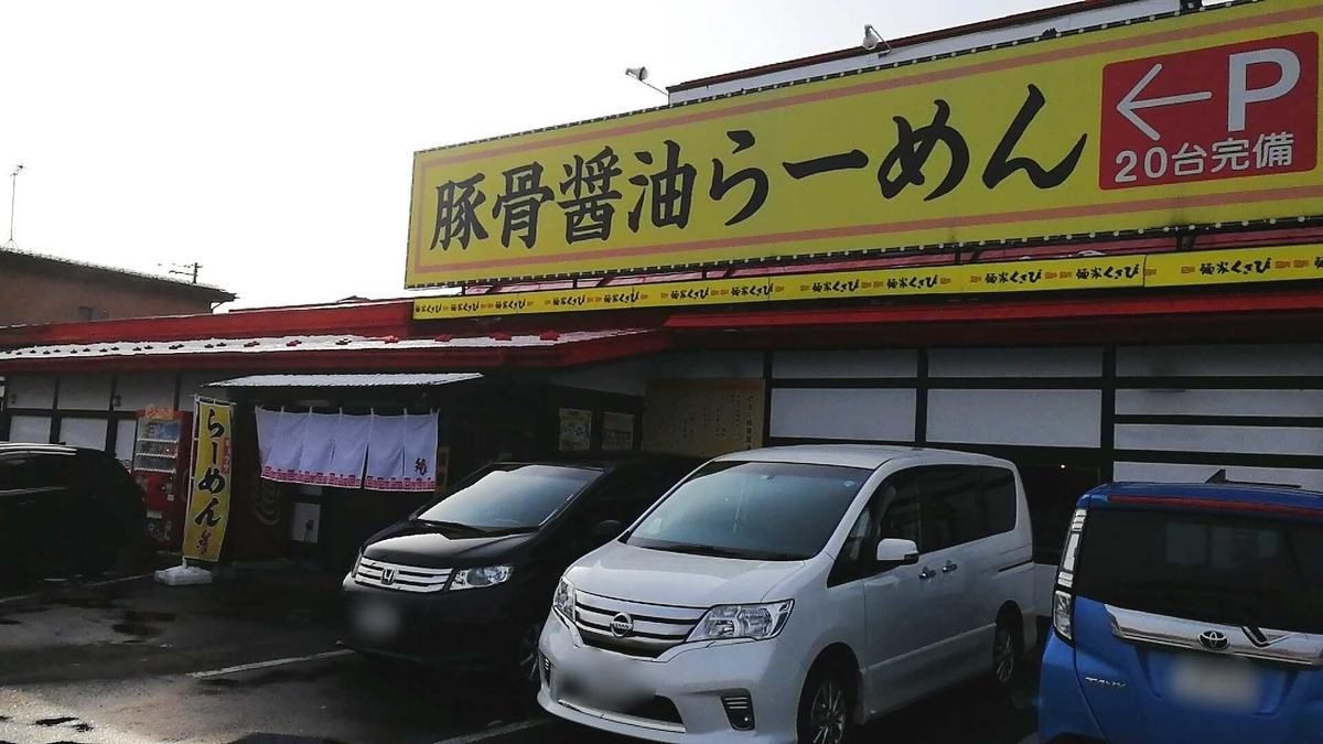 麺屋くさび盛岡南店。メチャクチャ混んでる人気店・・・!