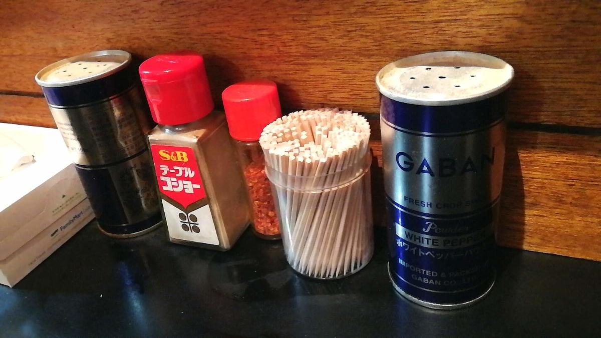 一条流がんこラーメン総本家、卓上調味料