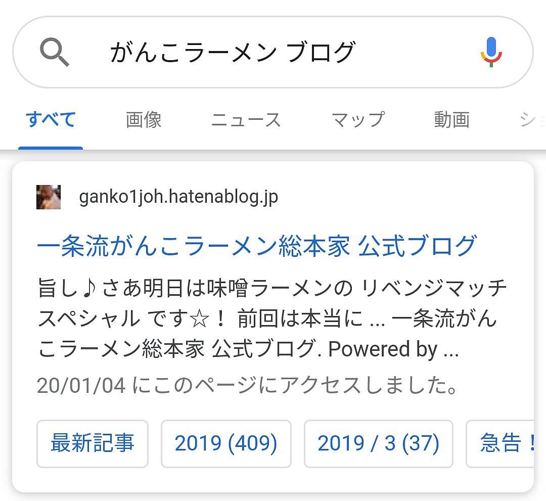 がんこラーメン総本家に行く前は、必ず公式ブログをチェックしよう!