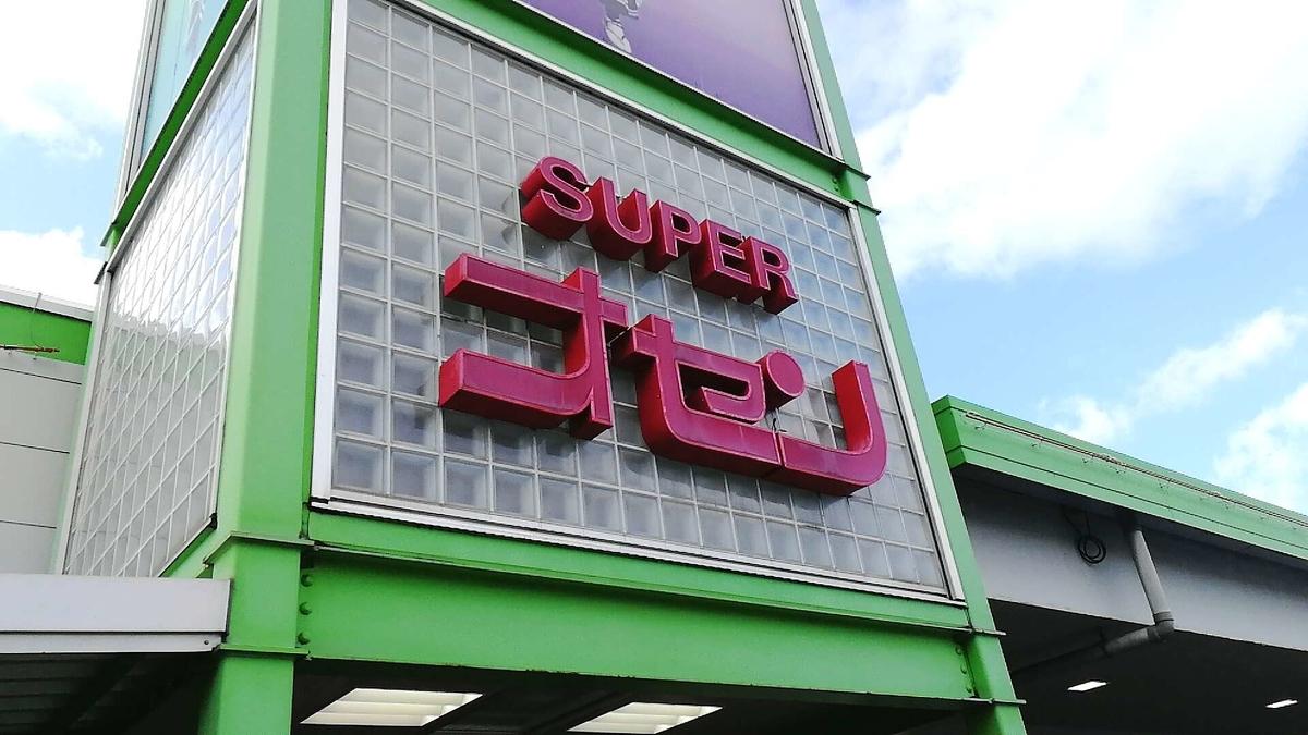 岩手県の超人気スーパー「オセン」はとにかく凄い!!!