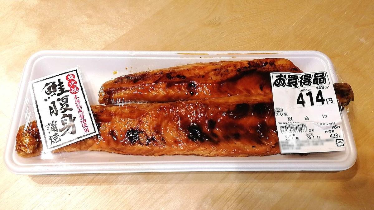 スーパーオセンは焼魚も安くて美味しい!