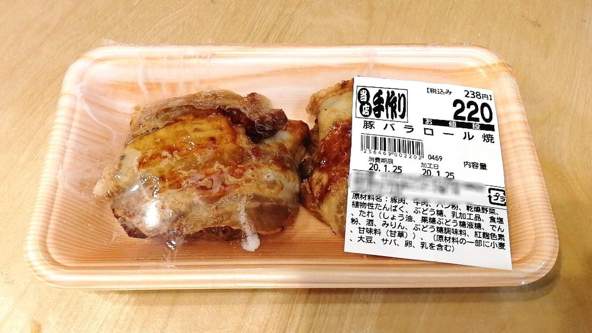 スーパーオセンの超オススメ惣菜を紹介!
