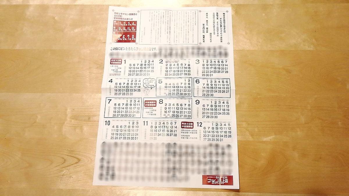 オセンの定休日はカレンダーをもらって来よう!