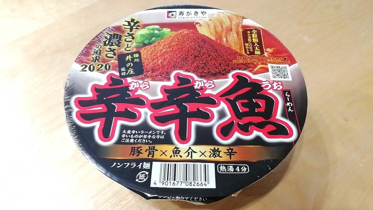 中毒者続出の辛辛魚カップ麺!一番美味しいインスタント麺ではないでしょうか!