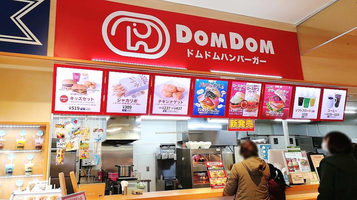 店舗数が激減したドムドムハンバーガー。東北には2軒しか残っていません。