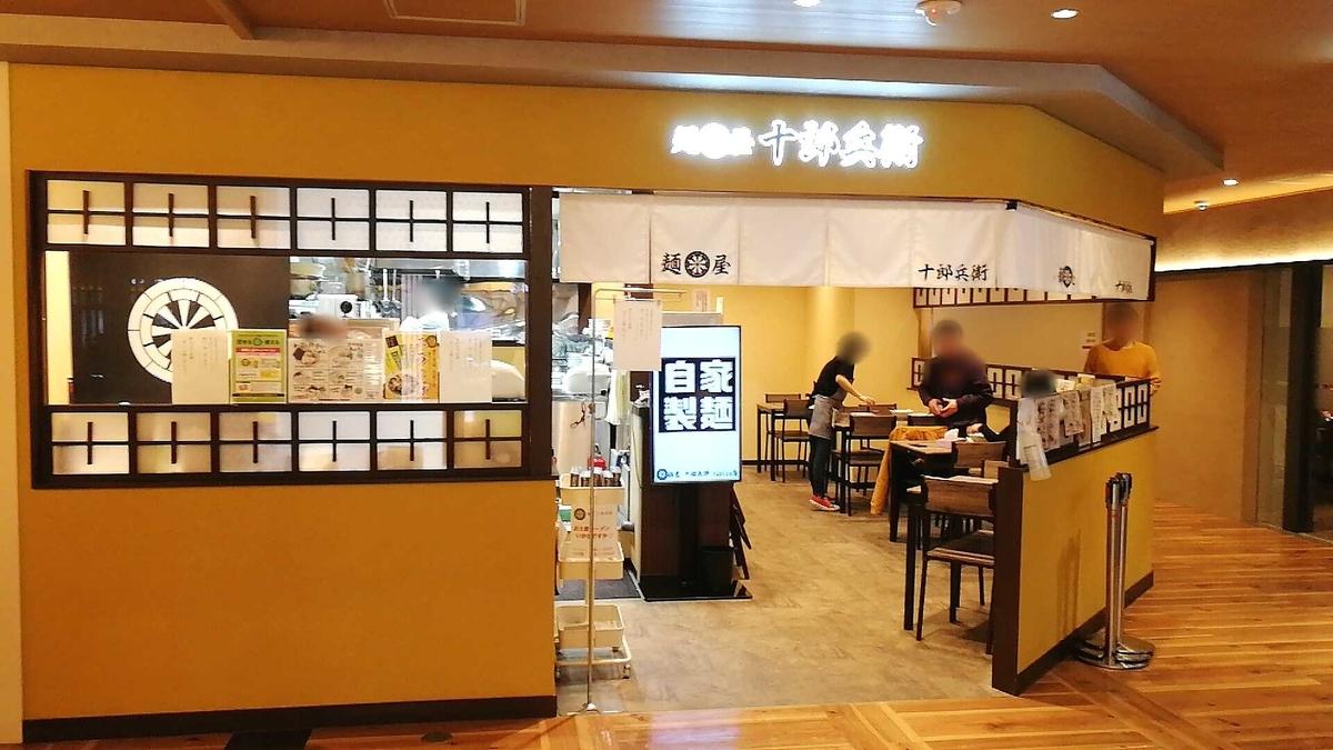 秋田駅トピコにある麺屋十郎兵衛は観光客向けの無難な味といったところか?