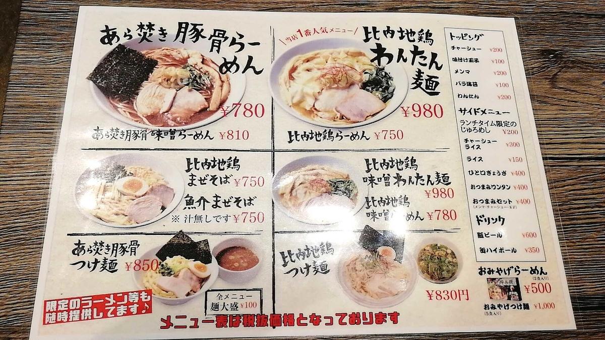 秋田駅トピコの麺屋十郎兵衛のメニュー。比内地鶏ラーメンがオススメ?