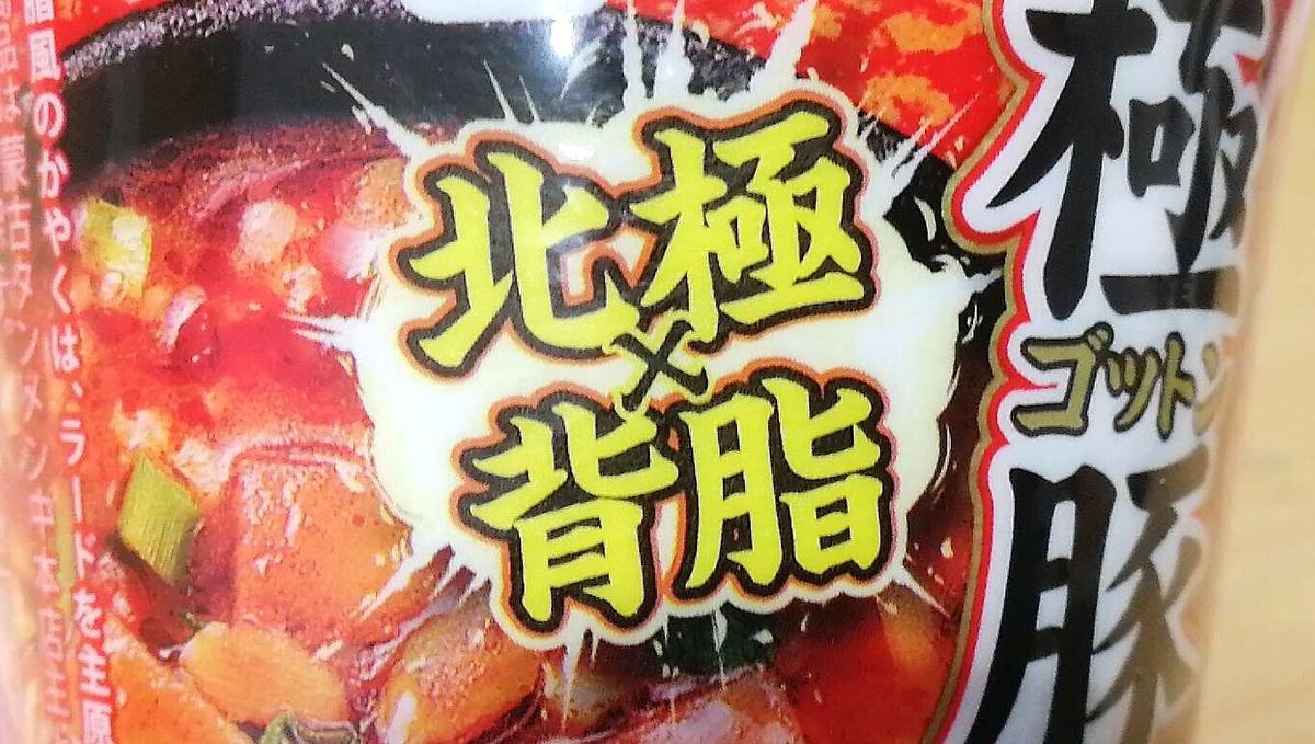 北極ラーメン背脂マシマシのカップ麺が発売www