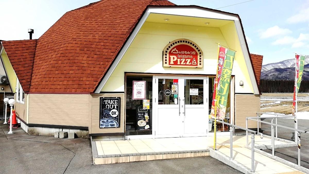 仙北市田沢湖にある本格的なピザが食べられる人気店に行ってきました!