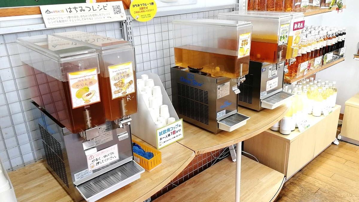 山のはちみつ屋では各種ハチミツ酢の試飲もできる!