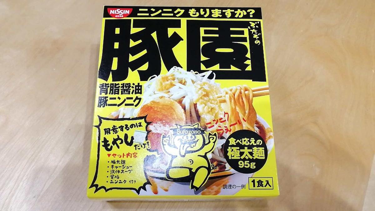 二郎系インスタント袋麺までが発売してしまったw