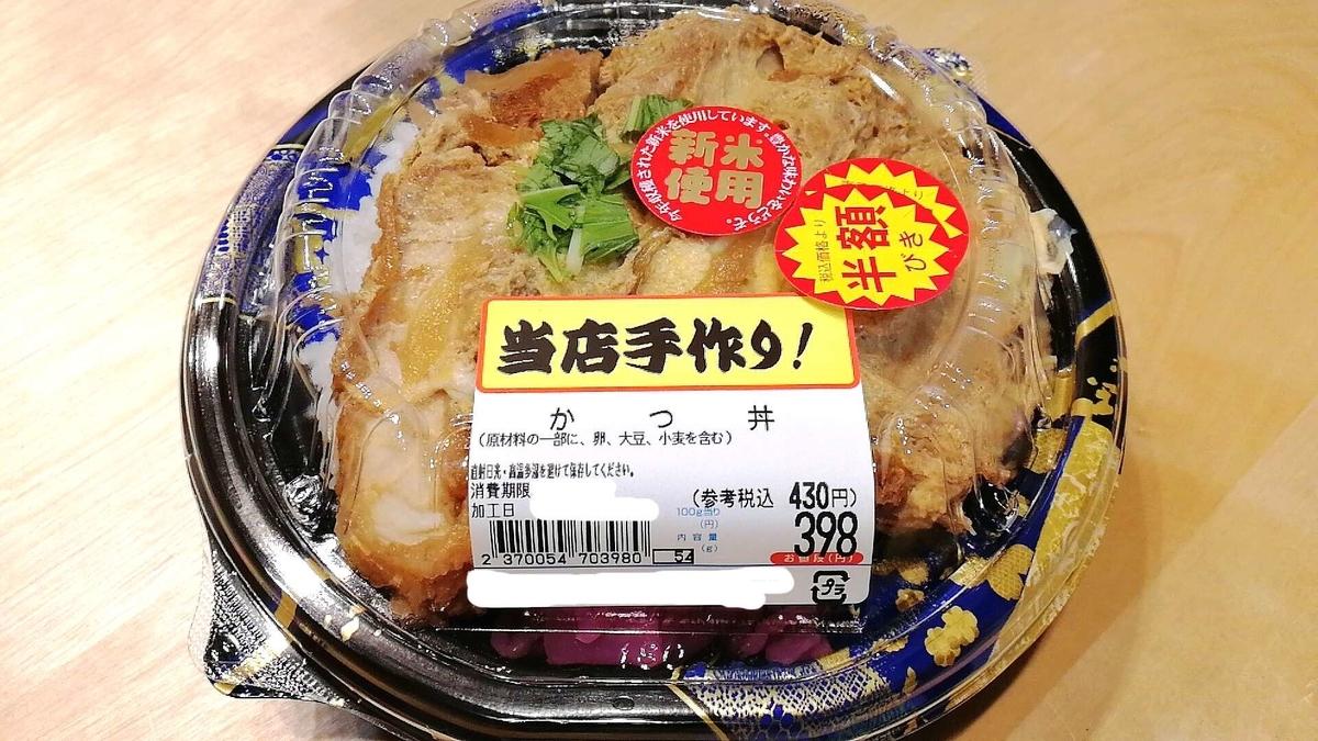 夜のスーパーの惣菜半額セールを楽しみな奴www