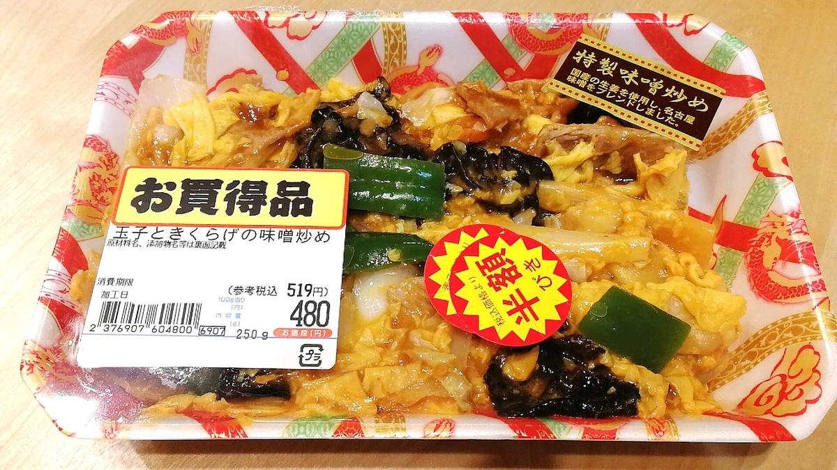 夜のスーパーで中華惣菜の半額をゲット!