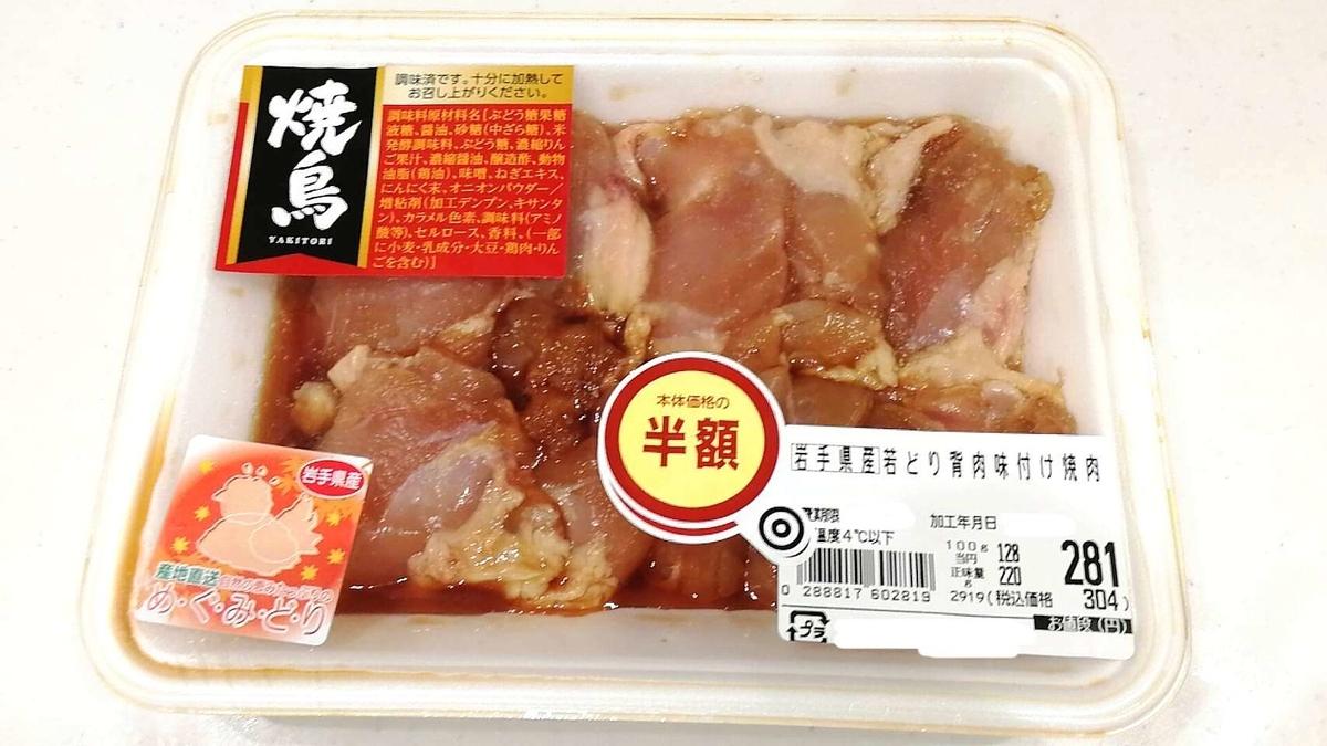 スーパーで半額の肉をゲット!