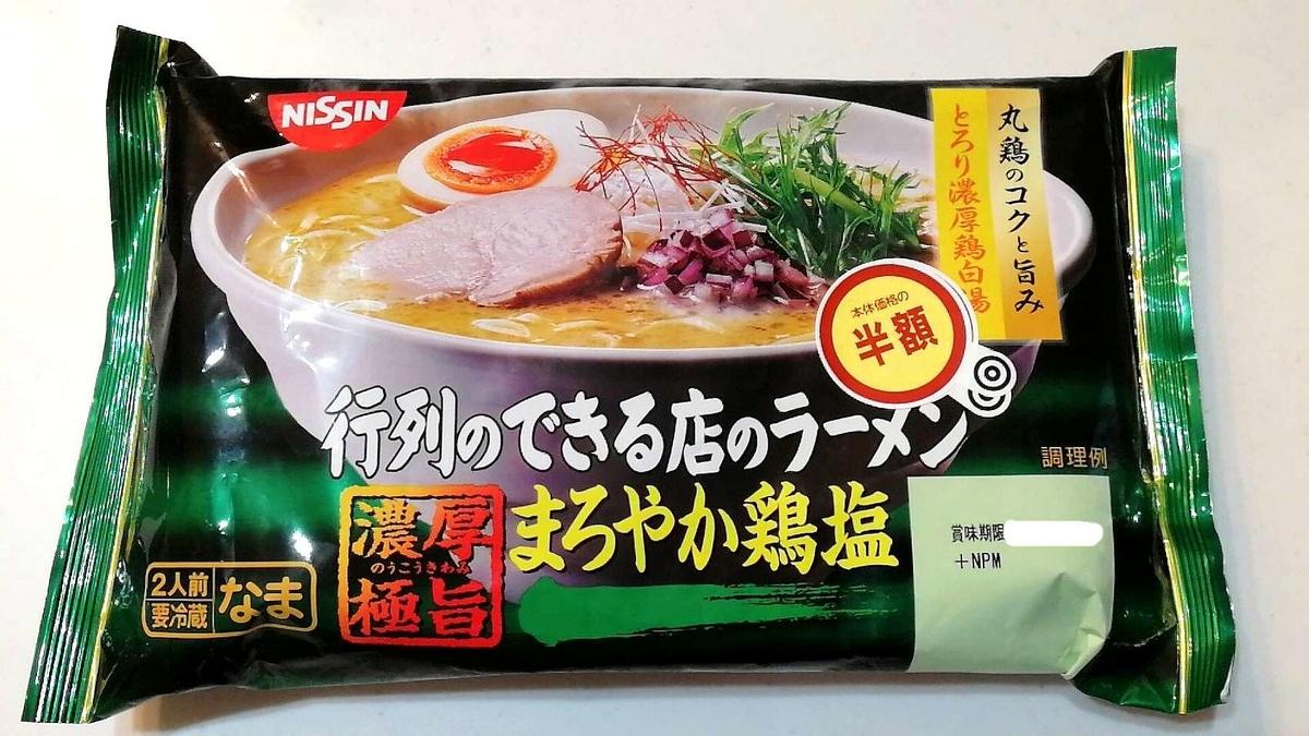 変わったラーメンはスーパーで半額になりやすい。