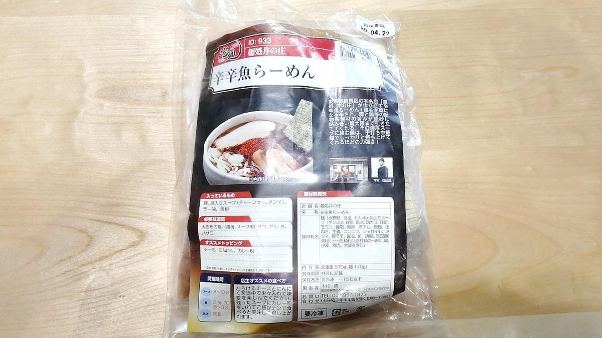 麺処 井の庄の辛辛魚ラーメンを通販で取り寄せてみました!