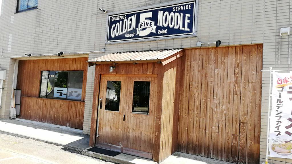 大曲の人気二郎系ラーメンの「ゴールデン5ヌードル」に行ってきました!