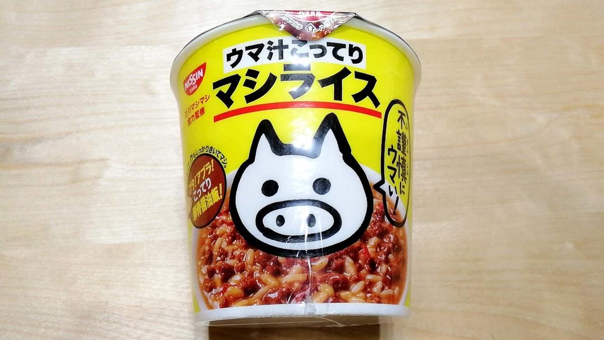 不謹慎にウマい!「立川マシマシ」全力監修のインスタント食品が旨すぎるwww