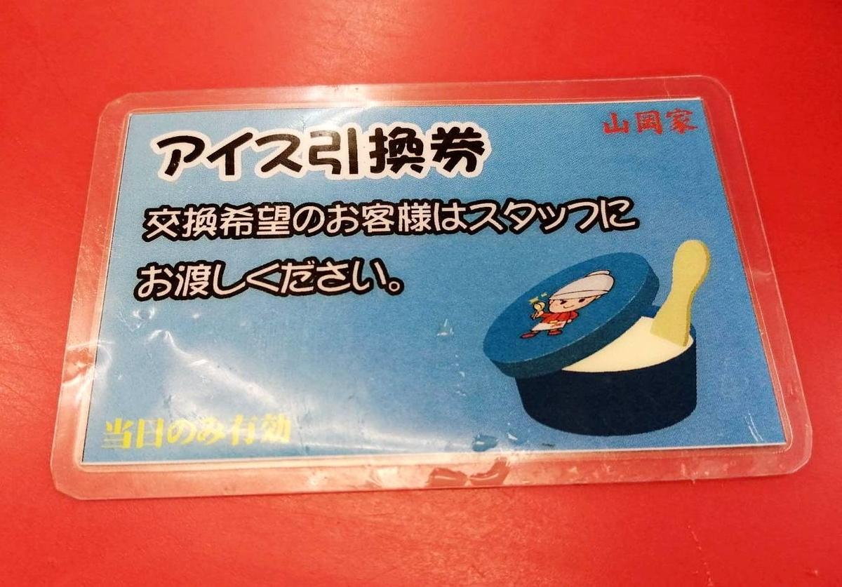 山岡家のお子様ラーメンセットはアイスとジュース付き!