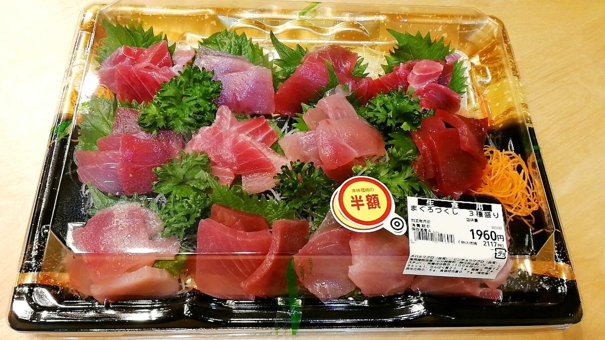 盆正月の夜のスーパーで高級食材を半額でゲット!