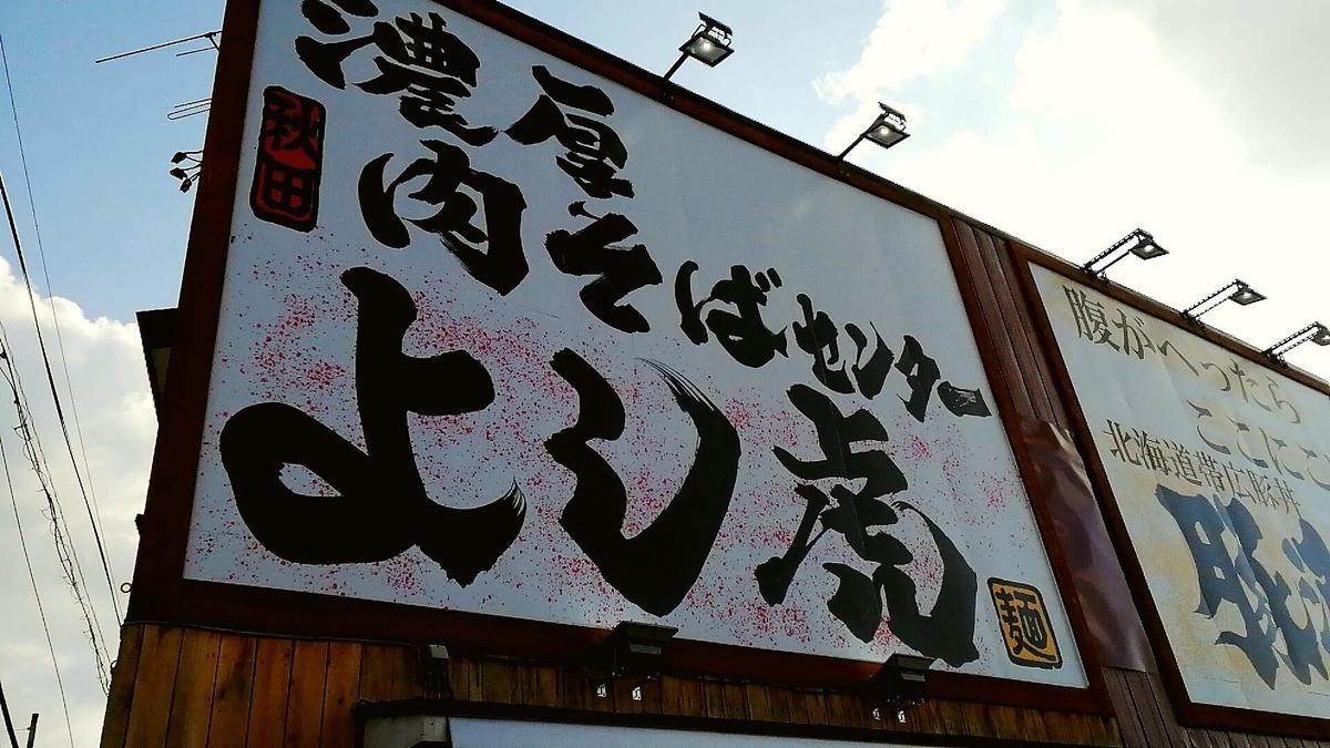 秋田市広面、話題の「肉そばセンター よし虎」に行ってきました!