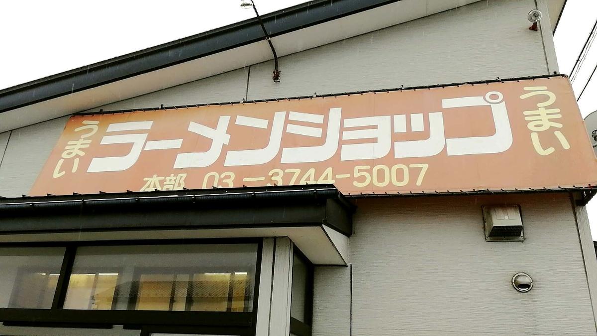 秋田市の超人気店「ラーメンショップ飯島店」の魅力を紹介!
