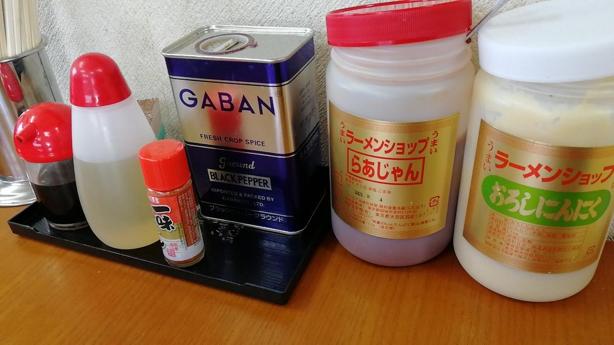 飯島ラーショの卓上調味料。