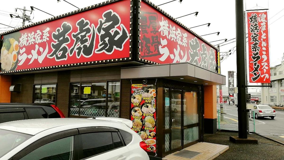 秋田市新国道の家系ラーメン「若虎家」の評判は?