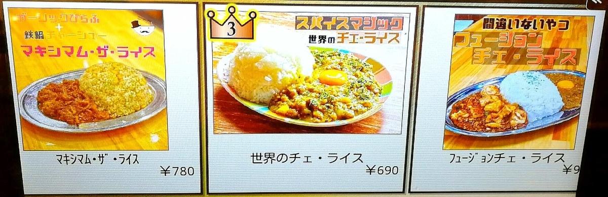 革命飯店チェ・タケダのメニュー3