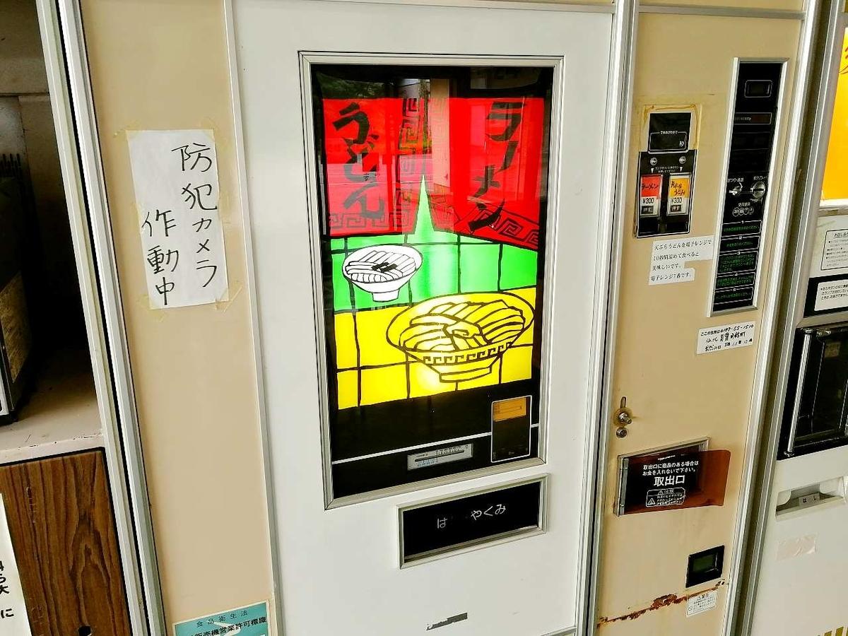 うどん&ラーメンのレトロ自販機を探す旅www