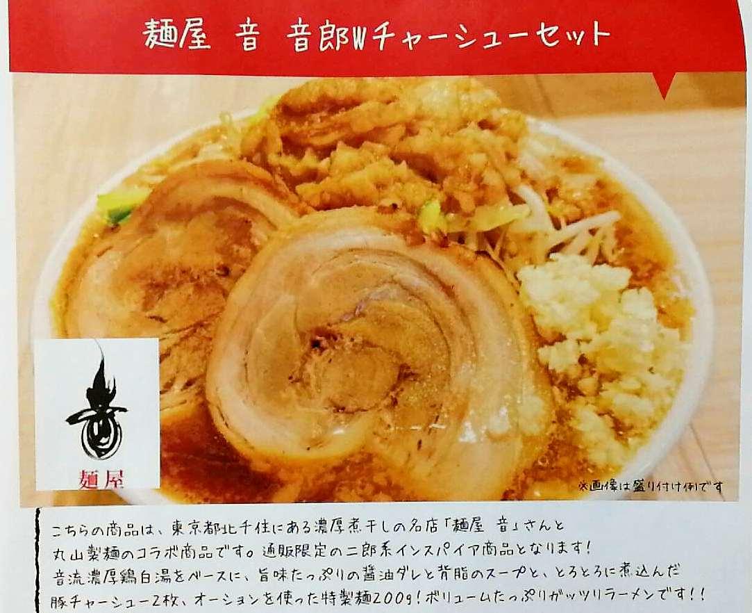 「丸山製麺」と「麺屋 音」のコラボ二郎系ラーメンが超美味い!